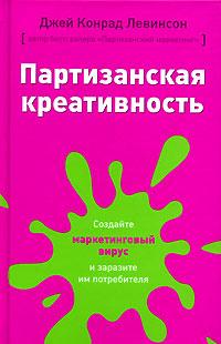 Левинсон Д.К. - Партизанская креативность обложка книги