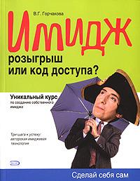 Горчакова В.Г. - Имидж: розыгрыш или код доступа? обложка книги