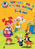Читаю слова и предложения: для детей 5-6 лет