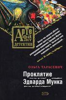 Тарасевич О.И. - Проклятие Эдварда Мунка: роман' обложка книги