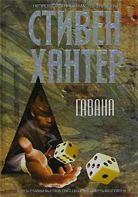 Гавана обложка книги