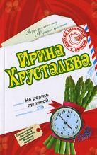 Хрусталева И. - Не родись пугливой' обложка книги