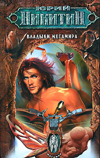 Никитин Ю.А. - Владыки Мегамира обложка книги