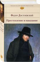 Достоевский Ф.М. - Преступление и наказание' обложка книги