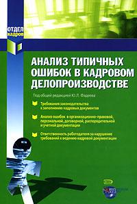 Фадеев Ю.Л. - Анализ типичных ошибок в кадровом делопроизводстве обложка книги