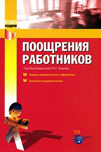Фадеев Ю.Л. - Поощрения работников: порядок документального оформления и внесения в трудовые книжки обложка книги