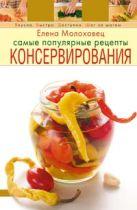 Молоховец Е. - Самые популярные рецепты консервирования' обложка книги