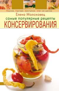 Молоховец Е. - Самые популярные рецепты консервирования обложка книги