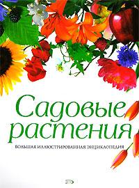 Виллери Д., Гарбе П. - Садовые растения. Большая иллюстрированная энциклопедия обложка книги