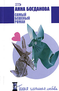 Обложка Самый бешеный роман Богданова А.