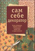Махмутова Х.И. - Сам себе декоратор. Чехлы, покрывала, подушки, панно из шелковых тканей, лент и старых галстуков' обложка книги