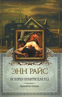 История Похитителя Тел обложка книги