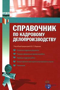 Фадеев Ю.Л. - Справочник по кадровому делопроизводству обложка книги