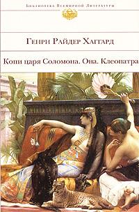 Хаггард Г.Р. - Копи царя Соломона; Она; Клеопатра обложка книги