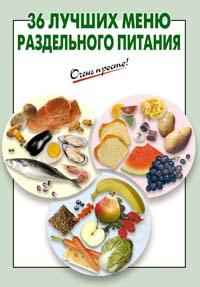 36 лучших меню раздельного питания обложка книги