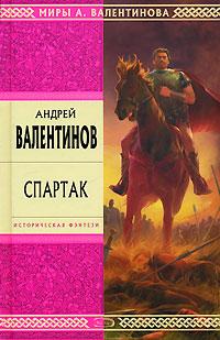 Валентинов А. - Спартак обложка книги