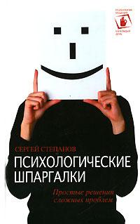Степанов С.С. - Психологические шпаргалки обложка книги
