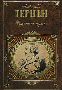 Герцен А.И. - Былое и думы обложка книги