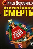 Деревянко И.В. - Отсроченная смерть' обложка книги