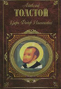 Царь Федор Иоаннович обложка книги