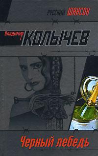 Колычев В.Г. - Черный лебедь обложка книги