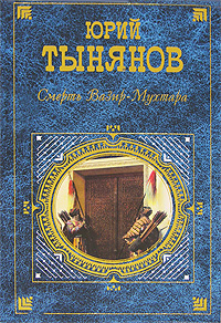 Тынянов Ю.Н. - Смерть Вазир-Мухтара обложка книги