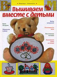 Сотникова Н.А. - Вышиваем вместе с детьми обложка книги