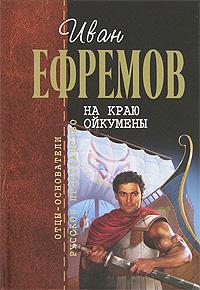 На краю Ойкумены обложка книги