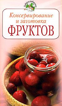 Молоховец Е. - Консервирование и заготовка фруктов обложка книги