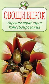 Молоховец Е. - Овощи впрок. Лучшие традиции консервирования обложка книги