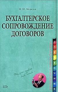 Медведев М.Ю. - Бухгалтерское сопровождение договоров обложка книги