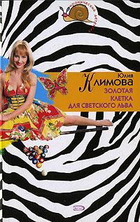 Климова Ю. - Золотая клетка для светского льва обложка книги