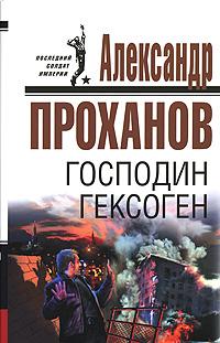 Проханов А.А. - Господин Гексоген обложка книги
