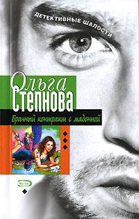 Степнова О.Ю. - Брачный контракт с мадонной обложка книги