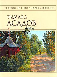 Асадов Э.А. - Стихотворения обложка книги