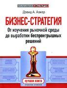 Аакер Д. - Бизнес-стратегия: от изучения рыночной среды до выработки беспроигрышных решений' обложка книги