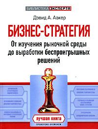 Аакер Д. - Бизнес-стратегия: от изучения рыночной среды до выработки беспроигрышных решений обложка книги
