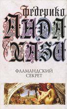 Андахази Ф. - Фламандский секрет' обложка книги