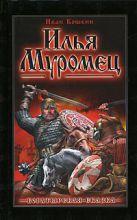 Кошкин И. - Илья Муромец' обложка книги