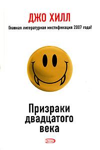 Хилл Д. - Призраки двадцатого века обложка книги