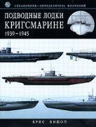 Бишоп К. - Подводные лодки Кригсмарине. Справочник-определитель флотилий 1939-1945' обложка книги
