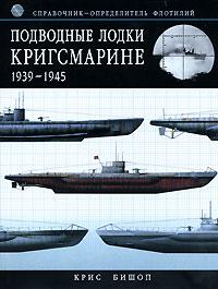 Подводные лодки Кригсмарине. Справочник-определитель флотилий 1939-1945 обложка книги
