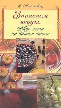 Молоховец Е. - Запасаем ягоды. Вкус лета на вашем столе обложка книги