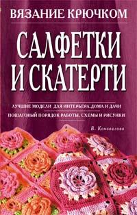 Коновалова И.Е. - Салфетки и скатерти. Вязание крючком (Мир Книги) обложка книги