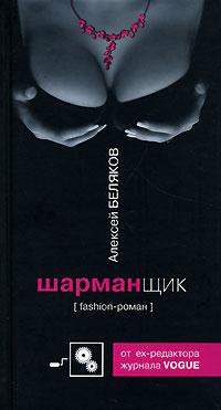 Беляков А.О. - Шарманщик обложка книги