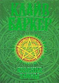 Баркер К. - Явление тайны обложка книги