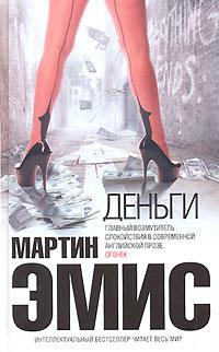 Эмис М. - Деньги обложка книги