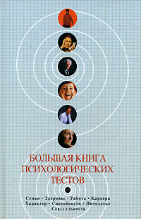 - Большая книга психологических тестов обложка книги