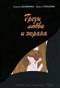 Обоймина Е.Н., Татькова О.В. - Грезы любви и экрана обложка книги