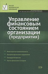 Управление финансовым состоянием организации (предприятия) Власова В.М.